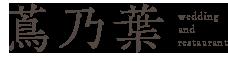 【公式】蔦乃葉|フレンチレストラン蔦の葉|蔦乃葉ウエディング